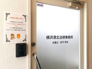 ⑦事務所ドア(300x225).png