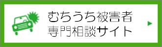 むちうちサイトバナー.png