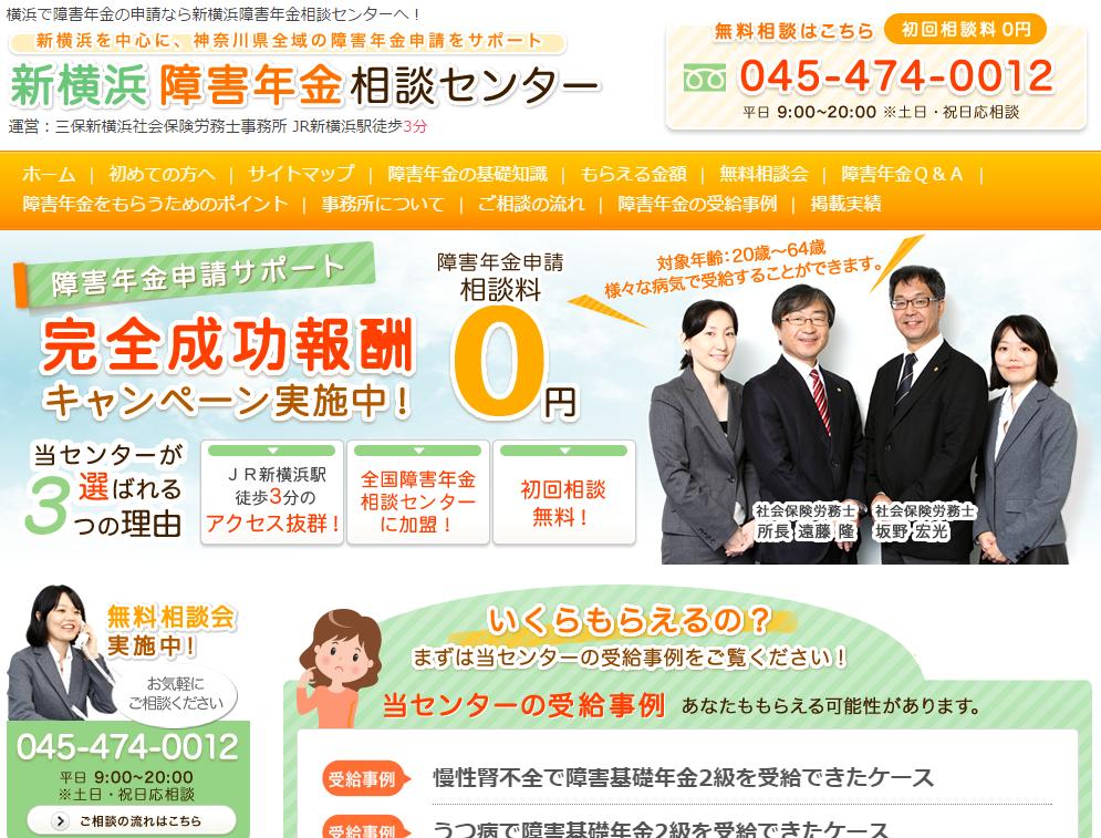 新横浜で障害年金の相談なら新横浜障害年金相談センター.png