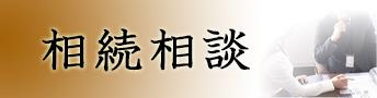 相続バナー(文字大2).png